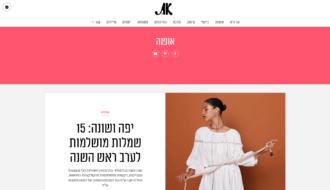 מגזין אופנה ישראלי - את